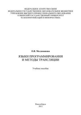 Молдованова О.В. Языки программирования и методы трансляции