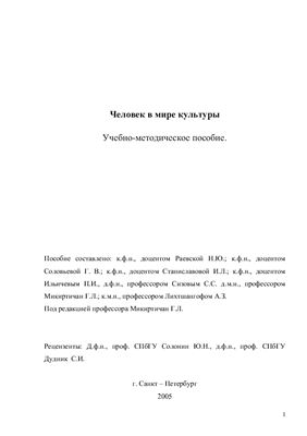 Раевская Н.Ю. и др. Человек в мире культуры