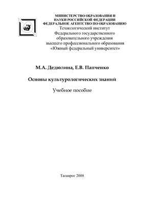 Дедюлина М.А., Папченко Е.В. Основы культурологических знаний