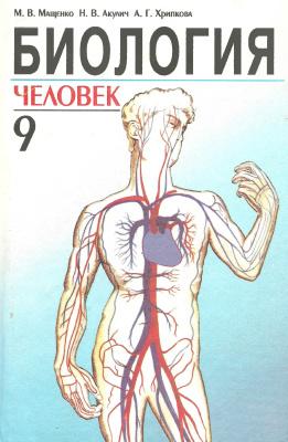 Мащенко М.В., Акулич Н.В., Хрипкова А.Г. Биология. Человек. 9 класс