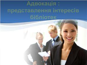 Презентація - Адвокація: представлення інтересів бібліотек