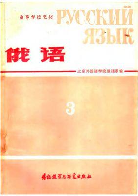 Учебник русского языка - основной курс для китайскоговорящих студентов. Часть III