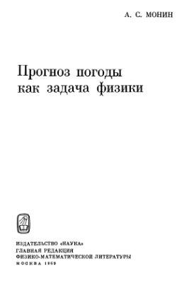 Монин А.С. Прогноз погоды как задача физики