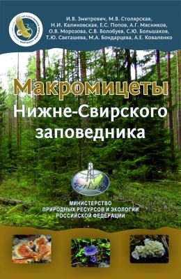 Столярская М.В. (ред.) Макромицеты Нижне-Свирского заповедника