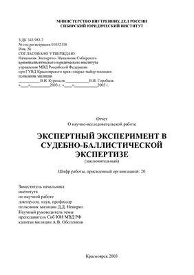 Невирко Д.Д. Оболонкин А.В. Экспертный эксперимент в судебно-баллистической экспертизе