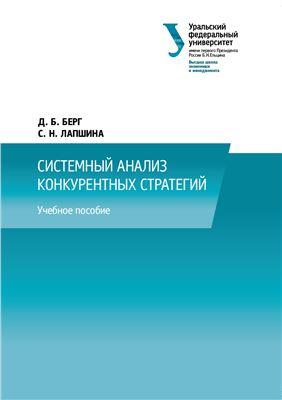 Берг Д.Б., Лапшина С.Н. Системный анализ конкурентных стратегий