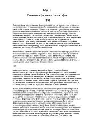 Бор Н. Квантовая физика и философия