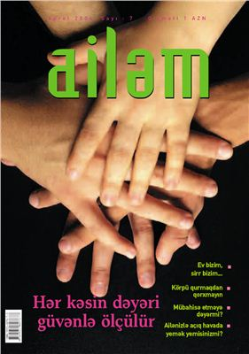 Журнал - Ail?m 2005 №7