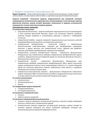 Шпоры. УГАТУ Галимов А.К. Методы и средства измерений, испытаний и контроля 2016г. 4 курс