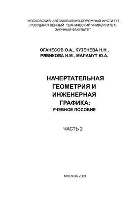 Оганесов О.А. и др. Начертательная геометрия и инженерная графика. Часть 2