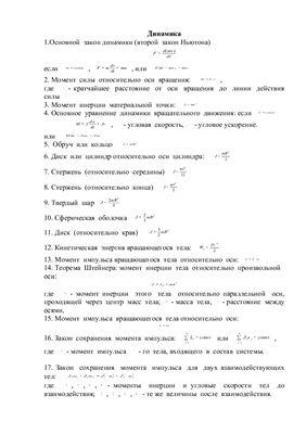решение задач из физики егэ разбор