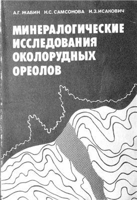 Жабин А.Г, Самсонова Н.С., Исакович И.З. Минералогические исследования околорудных ореолов