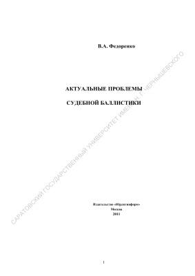 Федоренко В.А. Актуальные проблемы судебной баллистики