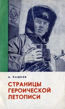 Пашков Александр. Страницы героической летописи