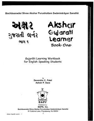 Devendra C. Patel, Ashok P. Dave Akshar Gujarati Learner. Book 1