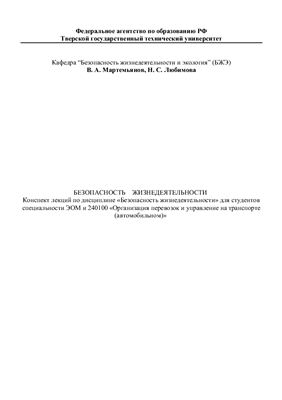 Мартенов В.А., Любимова Н.С. Безопасность жизнедеятельности и экология (БЖЭ)