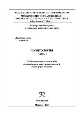 Климова С.В., Бобков А.Н., Криволап И.В., Лопарев А.В., Розенбойм И.Е. Политология. Часть 1