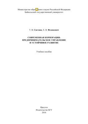 Светник Т.В., Федюкович Е.В. Современная корпорация: предпринимательское управление и устойчивое развитие