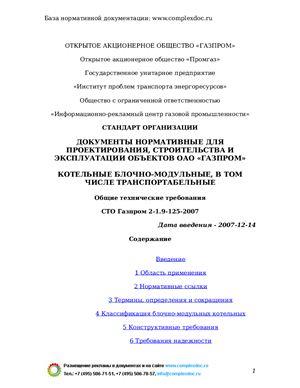 СТО Газпром 2-1.9-125-2007 Котельные блочно-модульные, в том числе транспортабельные. Общие технические требования