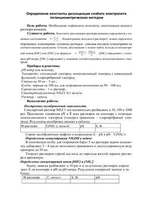 Определение константы диссоциации слабого электролита