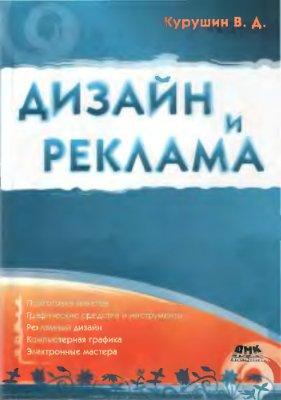 Курушин В.Д. Дизайн и реклама