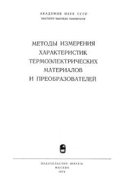 Охотин А.С., Пушкарский А.С., Боровикова Р.П., Симонов В.А. Методы измерения характеристик термоэлектрических материалов и преобразователей