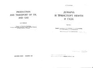 Силаш А.П. Добыча и транспорт нефти и газа. Часть 1