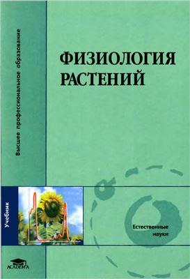 Алехина Н.Д., Балнокин Ю.В., Гавриленко В.Ф. и др. Физиология растений