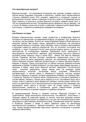 Доклад - Брачный контракт