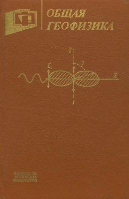 Магницкий В.А. Общая геофизика