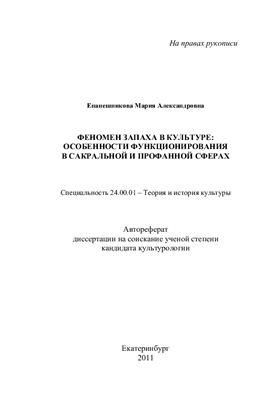 Епанешникова М.А. Феномен запаха в культуре: особенности функционирования в сакральной и профанной сферах
