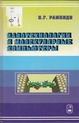 Рамбиди Н.Г. Нанотехнологии и молекулярные компьютеры