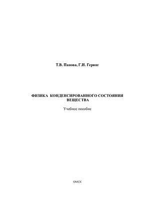 Панова Т.В., Геринг Г.И. Физика конденсированного состояния вещества
