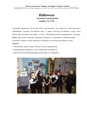 English Первое сентября 2016 №09-10 Приложение к журналу