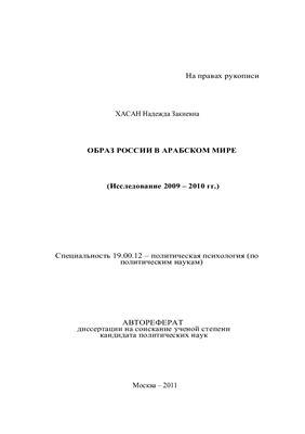 Хасан Н.З. Образ России в Арабском мире