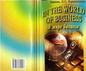 Вовшин Я.М., Барановский Л.С. Учебник In the World of Business / В мире бизнеса