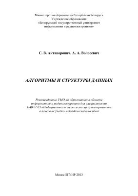 Актанорович С.В., Волосевич А.А. Алгоритмы и структуры данных