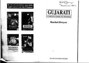 Dwyer Rachel. Gujarati. A complete course for beginners