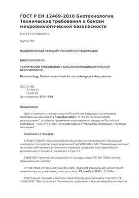 ГОСТ Р ЕН 12469-2010 Биотехнология. Технические требования к боксам микробиологической безопасности