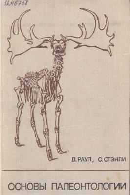 Рауп Д., Стэнли С. Основы палеонтологии