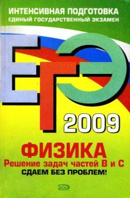 Егэ 2009 физика задачи решения решения сборника задач по физике волькенштейна