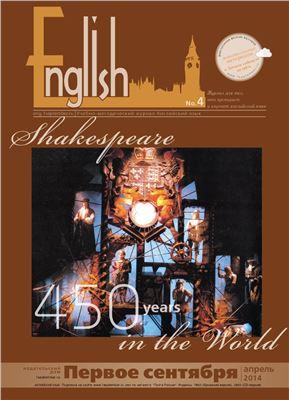 English Первое сентября 2014 №04