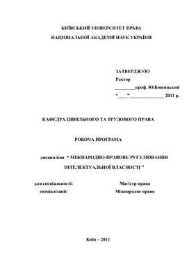 Робоча програма - Міжнародно-правове ругулювання інтелектуальної власності