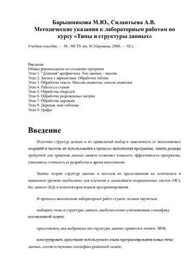 Барышникова М.Ю., Силантьева А.В. Методические указания к лабораторным работам по курсу Типы и структуры данных