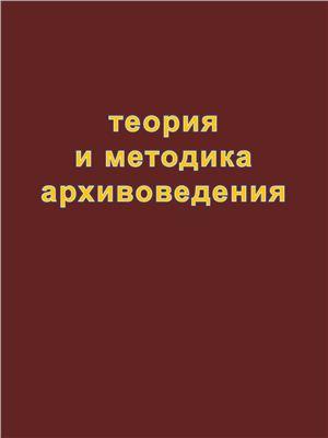Презентация - Теория и методика архивоведения (ТИМА)