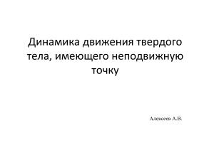 Алексеев А.В. Динамика движения твердого тела, имеющего неподвижную точку