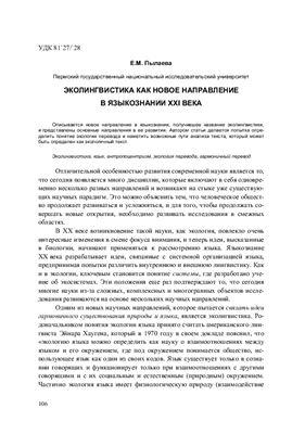 Пылаева Е.М. Эколингвистика как новое направление в языкознании XXI века