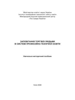 Звєрєва І.Д., Зеленський Р.М., Калашник Н.С. та ін. Запобігання торгівлі людьми в системі професійно-технічної освіти