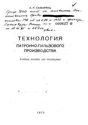 Сафарянц А.Р. Технология патронно-гильзового производства