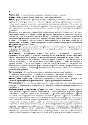 Словарь основных терминов по психологии развития и возрастной психологии
